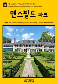 영어고전104 제인 오스틴의 맨스필드 파크(English Classics104 Mansfield Park by Jane Austen)