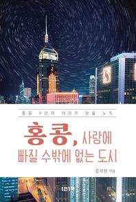 홍콩, 사랑에 빠질 수밖에 없는 도시