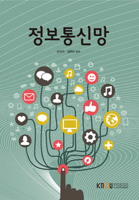 정보통신망