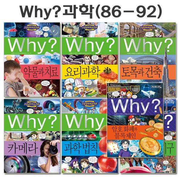 [예림당]why 와이 과학 학습만화 86번-92번(전7권)