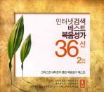 인터넷검색 베스트 복음성가 36선 2집(CD 3장)