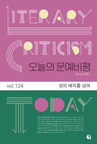 오늘의 문예비평(2021년 봄호)(통권 120호)