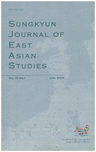 Sungkyun Journal of East Asian Studies Vol.15 No.1(2015)