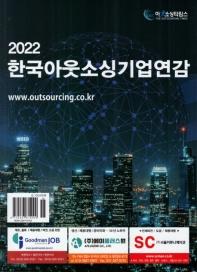 한국아웃소싱기업연감(2021)