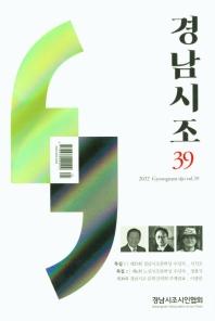 경남시조(2019 제37호)