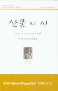 산문의 시 (통권40권)