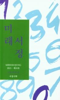 미래서정(2019)(제8호)
