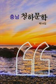 충남 청하문학(제14집)