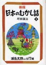 日本のむかし話 3