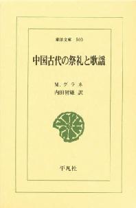 中國古代の祭禮と歌謠