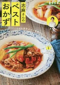 志麻さんのベストおかず いつもの食材が三ツ星級のおいしさに