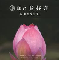 鎌倉長谷寺 原田寬寫眞集