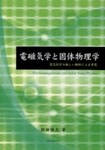 電磁氣學と固體物理學 電氣化學の新しい解釋による考察