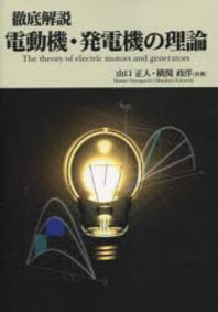 徹底解說電動機.發電機の理論