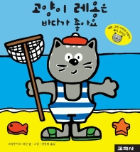 고양이 레옹은 바다가 좋아요