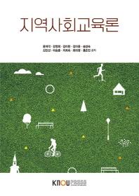 지역사회교육론(1학기, 워크북포함)