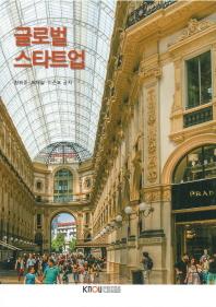 글로벌스타트업(2학기, 워크북포함)