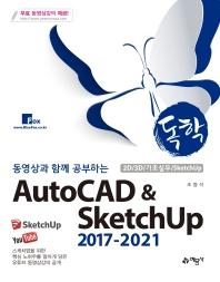 독학 동영상과 함께 공부하는 AutoCAD & SketchUp 2017-2021