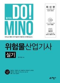 합격의 Do! Mino 위험물산업기사(실기)(2021)