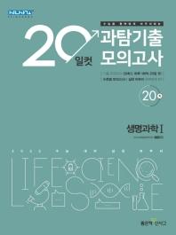 20일컷 과탐기출 모의고사 고등 생명과학1(2021)(2022 수능대비)