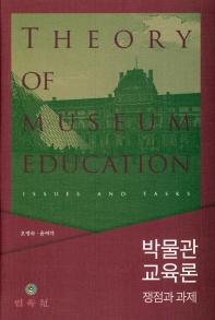 박물관 교육론: 쟁점과 과제
