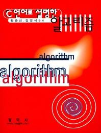 C언어로 설명한 알고리즘