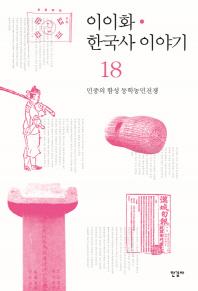 이이화 한국사 이야기. 18: 민중의 함성 동학농민전쟁