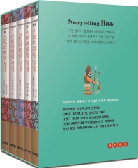 스토리텔링 성경(역사서) Special edition