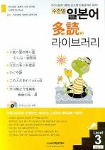 수준별 수준별 일본어 다독 라이브러리 Level 3 Vol. 1