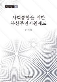 사회통합을 위한 북한주민지원제도