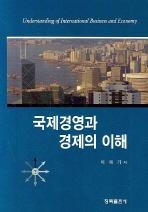 국제경영과 경제의 이해