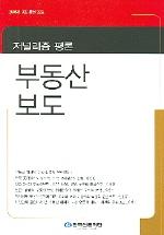 부동산 보도(저널리즘 평론)(2005년 3호 통권 22호)