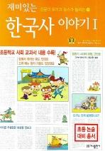 재미있는 한국사 이야기. 1