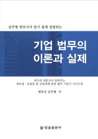 김주형 변호사가 알기 쉽게 설명하는 기업 법무의 이론과 실제