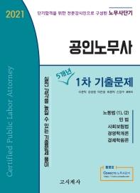 공인노무사 1차 5개년 기출문제(2021)