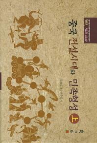중국전설시대와 민족형성(상)