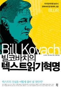빌 코바치의 텍스트 읽기 혁명