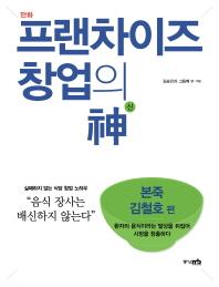 만화 프랜차이즈 창업의 신: 본죽 김철호 편