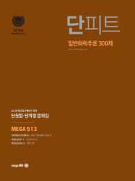 단피트 일반화학추론 300제 단원별 단계별 문제집(PEET)(2018)