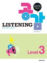 공감 Listening Level. 3