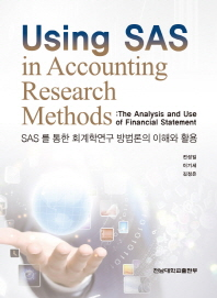 SAS를 통한 회계학연구 방법론의 이해와 활용