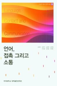 언어, 접촉 그리고 소통