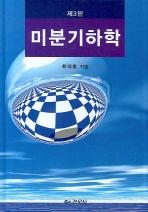 미분기하학