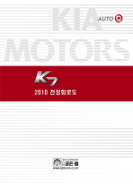 K7 전장회로도(2010)