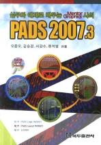 실무와 예제로 배우는 MENLOR GRAPHICS사의 PADS 2007.3