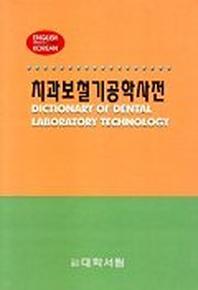 치과보철기공학사전
