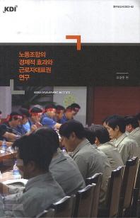 노동조합의 경제적 효과와 근로자대표권 연구