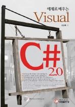 예제로 배우는 VISUAL C# 2.0