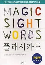 MAGIC SIGHT WORDS 플래시카드(완성편)