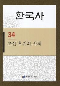 한국사. 34: 조선 후기의 사회